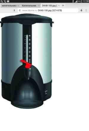 Кипятильник кофеварочная машина gastrorag