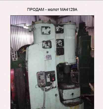 Молот пневматический ма4129 15т