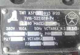 автомат 380в 160А