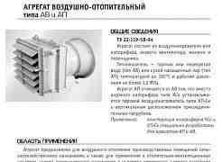 Воздушно-отопительные агрегаты ав