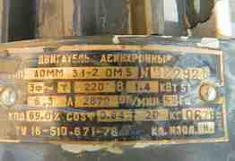 электро двигатель аомм 31-2 ом-5