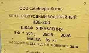 Котел электродный водогрейный кэв-200
