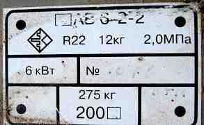 Холодильный агрегат ав-6-2-2