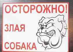 Таблички Осторожно. злая собака